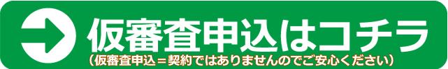 フラット7仮審査
